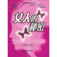凤蝶心理自助丛书:女人的秘密