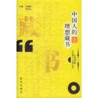中国人的理想藏书 王懋昌,党圣元 新华出版社【新华书店 值得信赖】