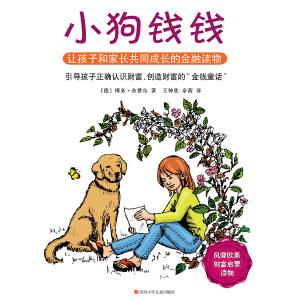 小狗钱钱(电子书)