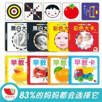 全套8盒 黑白卡片婴儿早教卡视觉激发识图卡片 宝宝早教书籍 0-6个月岁新生儿启蒙翻翻看0-1-2-3岁认知图书彩色视
