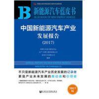 正版现货-2017中国新能源汽车产业发展报告