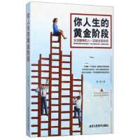 北京工艺美术出版社 你人生的黄金阶段 北京工艺美术出版社