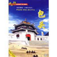 中国行:草原钢城 内蒙古-包头(DVD 双语字幕 双语配音)