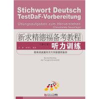 新求精德福备考教程:听力训练(修订版)