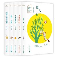 儿童粮仓・勇敢乐天系列(套装共5册)