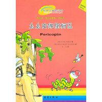 毛毛虫佩里柯品――世界经典桥梁书