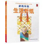超简单的生活折纸:国际折纸协会理事长小林一夫主编