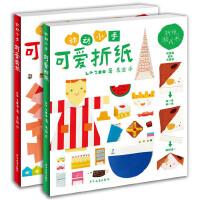 动动小手可爱折纸、剪纸游戏书(共2册)