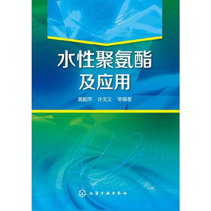 水性聚氨酯及应用水性聚氨酯应用全书