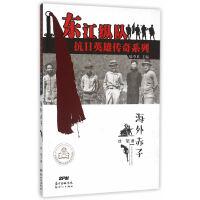 东江纵队抗日英雄传奇系列--海外赤子