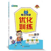 1+1轻巧夺冠・优化训练:四年级数学(上)・人教版(2020秋)