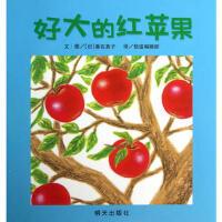 信谊世界精选图画书 好大的红苹果 [日]垂石真子 明天出版社
