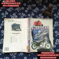 【二手旧书9成新】日本摩托车维修手册系列.本田CBX125系列9787115057891