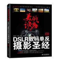 美丽诱惑:DSLR数码单反摄影圣经(超级畅销、附DVD视频教学光盘1张)