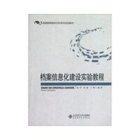 档案信息化建设实验教程