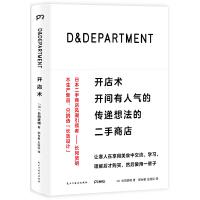D&DEPARTMENT开店术:开间有人气的传递想法的二手商店