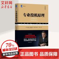 专业投机原理(典藏版) 机械工业出版社