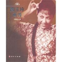 【人民出版社】 陶玉玲画传―中国表演艺术家传记丛书