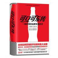 可口可乐传 马克・彭德格拉斯特 一部浩荡的品牌发展史诗 品牌营销的开创者和集大成者 企业品牌管理学书籍读客