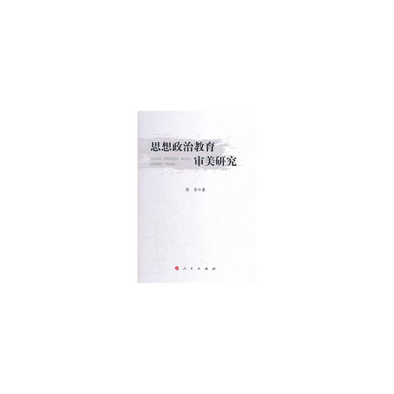 【人民出版社】 思想政治教育审美研究