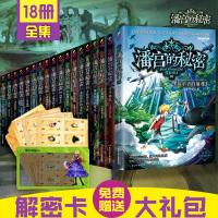 潘宫的秘密全套1-18册查理九世团队古墓逃亡古龄酋长的圣杯鬼眼勋爵的龙骸钥儿童文学书籍9-12岁迷宫与幻境