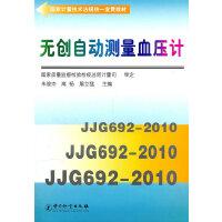 ZJ-无创自动测量血压计 中国质检出版社(原中国计量出版社) 9787502633202