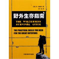 野外生存指南 乔・奥莱利,展地 中国环境科学出版社