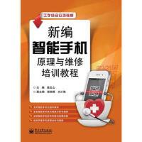新编智能手机原理与维修培训教程 詹忠山 电子工业出版社
