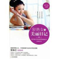 全新正版图书 轻熟女的美丽日记 荣格格 哈尔滨出版社 9787548410263 缘为书来图书专营店