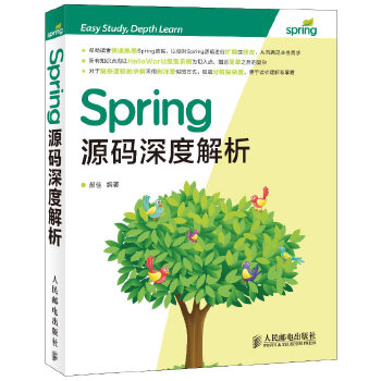 Spring源码