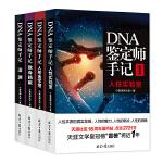 DNA鉴定师手记(全四册)