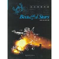 美丽星空(大众观星手册)(修订版) 马星垣 等 中国青年出版社
