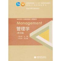 【二手旧书8成新】管理学(第三版) 周三多 9787040284553 高等教育出版社