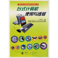 【旧书二手书9成新】台式计算机使用与维修 麻信洛 9787118051063 国防工业出版社