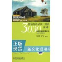 【二手旧书9成新】3030激情英语早读三部曲:第3季姚丽,周长权 978711