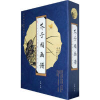 芥子园画谱 王概 万卷出版公司【新华书店 正版放心购】
