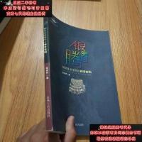 【二手旧书9成新】银图腾:解读苗族银饰的神奇密码9787221088475