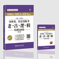 【二手旧书9成新】2017MBA MPAcc MPA管理类经济类联考 老吕逻辑母题800练 第2版 老吕系列 吕建刚