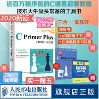 【官方旗舰店】 C Primer Plus 第6版第六版中文版 赠送前六章的习题解答 c语言程序设计入门零基础软件开发编