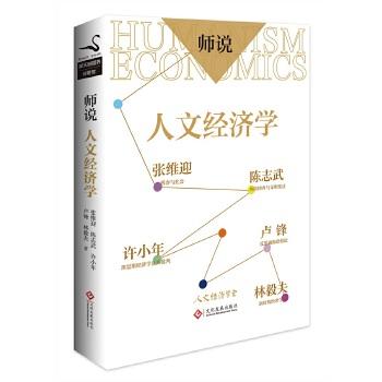 """师说:人文经济学 阵容豪华的""""华人经济学家天团""""所撰写的经济学普及读物。 每位经济学家都能代表所在研究领域的一流水平。 即使没有任何经济学基础,也能读懂,有趣,有料。"""