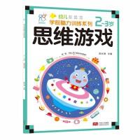 海润阳光 幼儿学前脑力训练系列. 思维游戏. 2-3岁