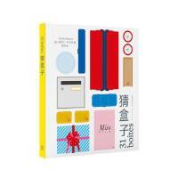《猜盒子》激发孩子想象力培养联想和描述概括能力儿童艺术启蒙欣赏书籍 少儿美术创意培养 读小库儿童书绘本 3-6岁