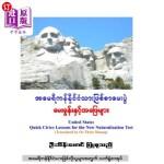 【中商海外直订】U.S. Citizenship Q&A (with Burmese Translation)