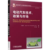 电动汽车技术、政策与市场(关注电动汽车发展的市场和政策难题,探寻克服困难方法,提供翔实丰富的参考素材。)