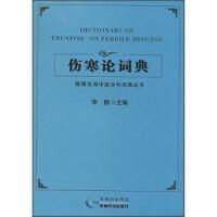 【TH】伤寒论词典 李静 贵州科学技术出版社 9787553202693