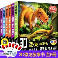 赠3D眼镜全套6本 恐龙故事书揭秘恐龙世界王国百科全书籍3-6-12岁图书幼儿十万个为什么小学生注音版侏罗纪科普儿童版