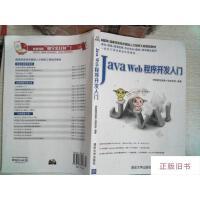 【二手旧书8成新】java web 程序开发入门