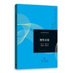 全新正版图书 理性决策 肯・宾默尔李娜王永钦校 格致出版社 9787543226357 缘为书来图书专营店