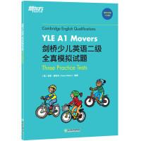 【官方直营】剑桥少儿英语二级全真模拟试题YLE A1 Movers 小学儿童ketpet英语模考题备考资料 剑桥