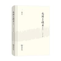 远游与慎思(增订本) 刘仁文 著 商务印书馆